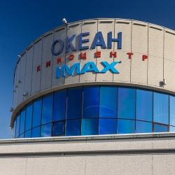 Кинотеатр «Океан»